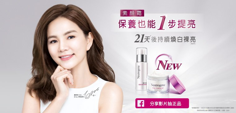 neutrogena-fine-fairness-campaigns-events-banner.jpg